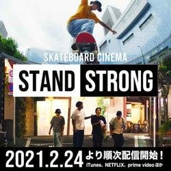 スケートボードに人生を捧げるスケートボーダーのリアルライフを描いた映画『STAND STRONG』が2月24日よりデジタル配信スタート!