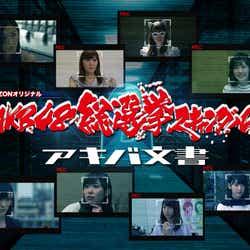 モデルプレス - AKB48、スキャンダル多発・謎の怪文書…総選挙裏でもう一つの物語