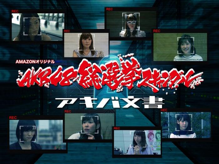 AKB48、スキャンダル多発・謎の怪文書…総選挙裏でもう一つの物語/「AKB48総選挙スキャンダル アキバ文書」