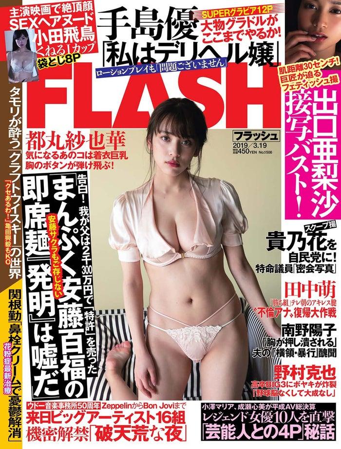 『FLASH』3月5日発売号表紙(C)光文社/週刊FLASH
