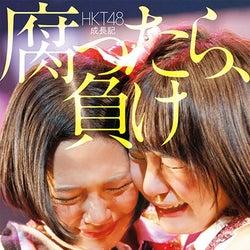 HKT48「腐ったら、負け」真実の物語が明らかに