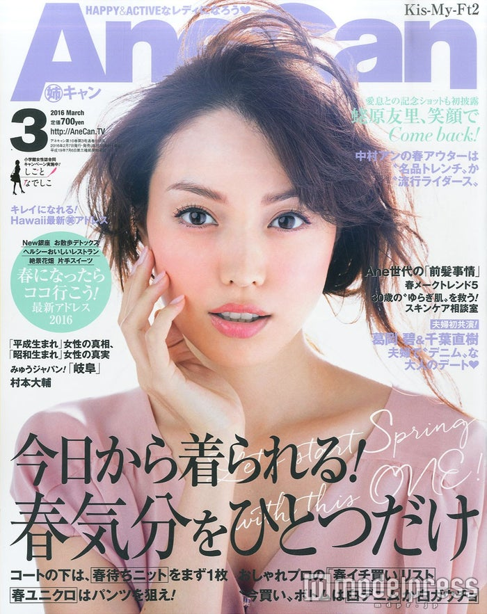 「AneCan」3月号(2016年2月5日発売、小学館)表紙:蛯原友里/画像提供:小学館