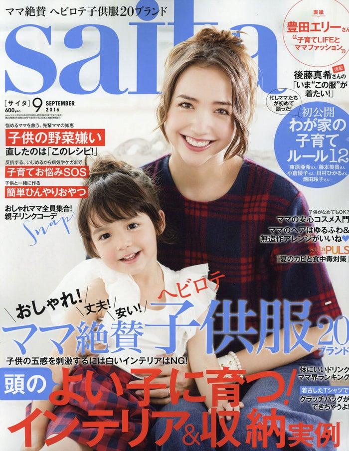 「saita」9月号(セブン&アイ出版、2016年8月6日発売)表紙:豊田エリー、スキリッパ スミレ