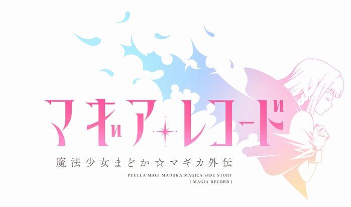 「マギアレコード 魔法少女まどか☆マギカ外伝」(C)Magica Quartet/Aniplex・Magia Record Partners