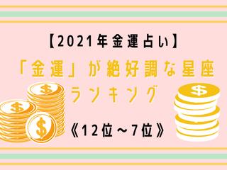 【2021年金運占い】「金運」が絶好調な星座ランキング《12位~7位》