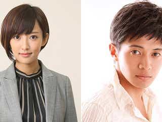 夏菜&和田正人、草なぎ剛主演『スペシャリスト』に出演決定