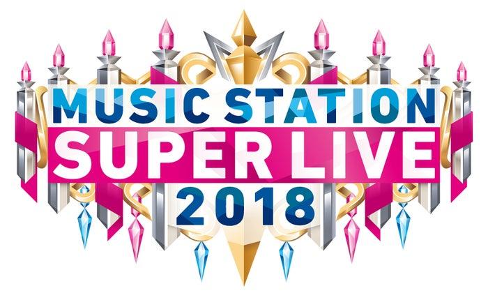 『ミュージックステーション スーパーライブ 2018』(画像提供:テレビ朝日)