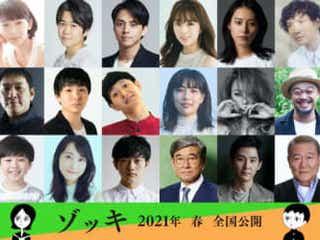 吉岡里帆、鈴木福、満島真之介ら映画『ゾッキ』に豪華キャスト18名