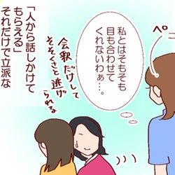「人に話しかけてもらえる」は、ママ友作りにも役立つ立派なスキル! 【良妻賢母になるまでは。】