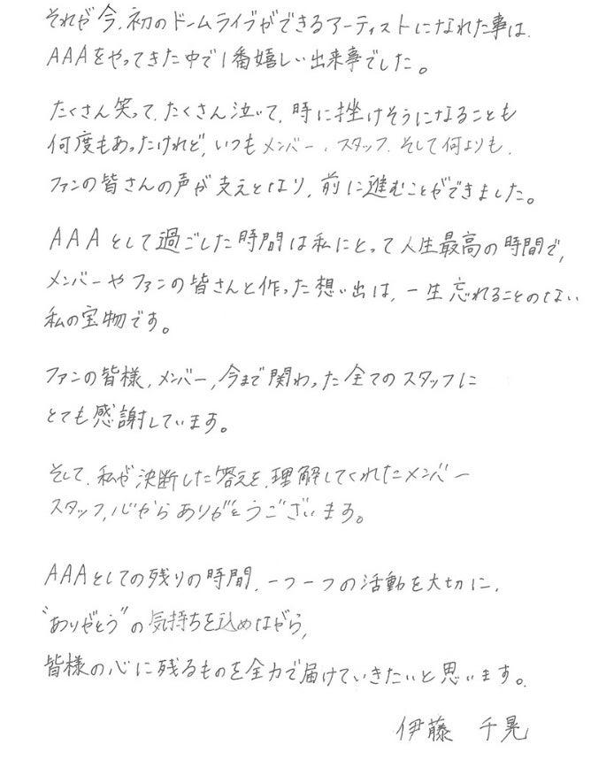 伊藤千晃コメント全文(2)