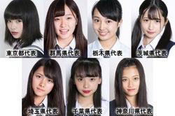 【投票結果】「女子高生ミスコン」関東エリアの代表者が決定