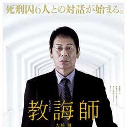 映画「教誨師」(C)「教誨師」members