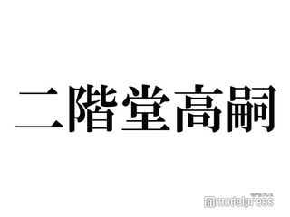 キスマイ二階堂高嗣、漢字テストの珍回答に共演者驚き