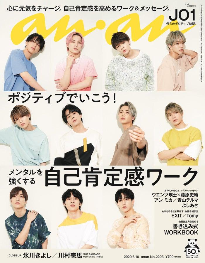 「anan」2203号(6月3日発売)(C)マガジンハウス