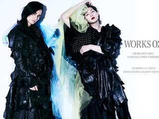 荒木健太朗×山田ジェームス武が華麗なる変身 『WORKS 02』展が開催へ