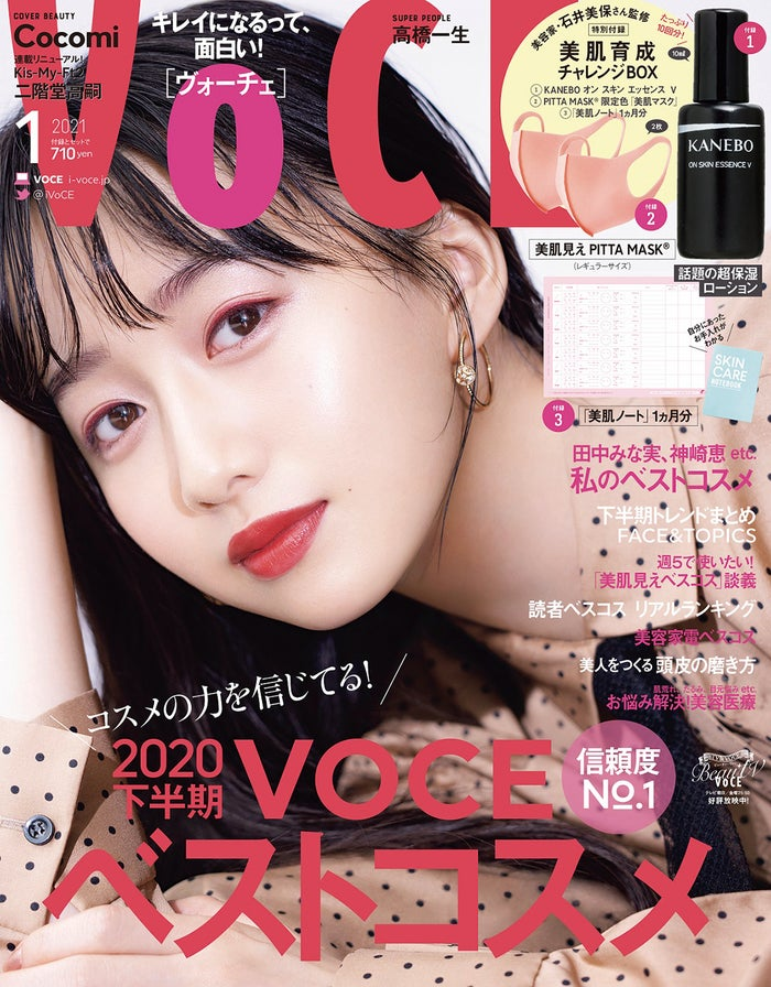 「VOCE」1月号通常版(講談社、11月21日発売)表紙:Cocomi(提供写真)