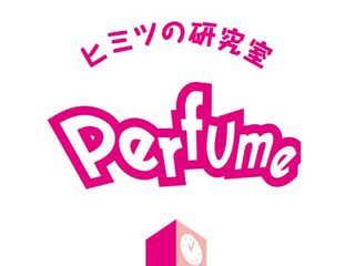 Perfume のっち 誕生日を迎えて「大人として振る舞わなきゃいけないな」