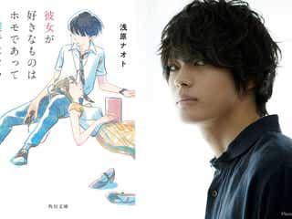 神尾楓珠、映画初主演決定 人気小説実写化でゲイであることを隠す高校生役に<彼女が好きなものは>