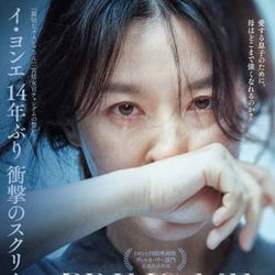 韓国の国民的女優の14年のスクリーン復帰作が公開決定