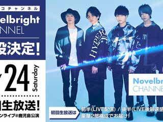 Novelbrightがニコニコチャンネルを開設 初回生放送は九州ワンマンライブに密着