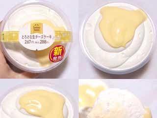 """チーズ好きなら一度食べてみて!ファミマのとろける""""生チーズケーキ""""が至福の逸品…♡"""
