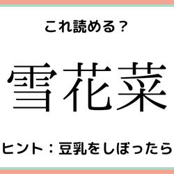 「雪花菜」=せつかさい…?読めそうで読めない《難読漢字》4選