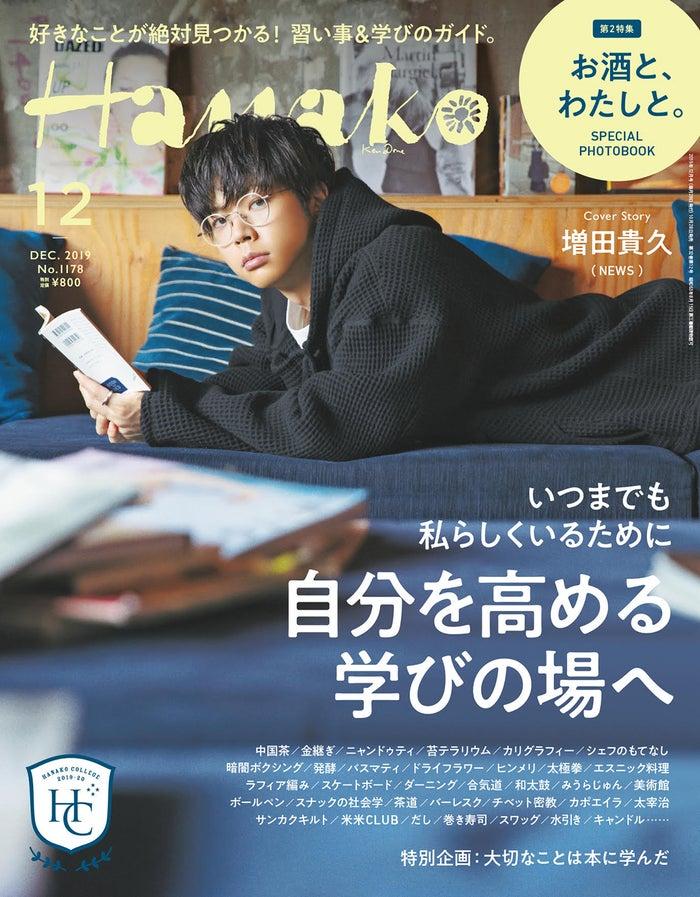 増田貴久/Hanako2019年12月号(2019年10月28 日発売)(C)マガジンハウス