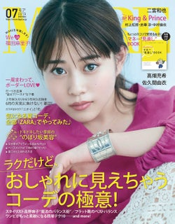 「MORE」7月号(5月28日発売、集英社)/表紙:高畑充希(C)MORE2018年7月号/集英社