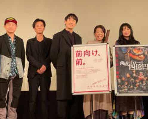 上西雄大、『西成ゴローの四億円』プレミア上映に感無量!