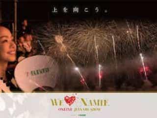 安室奈美恵 オンラインで12時間のイベント開催