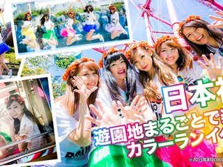 日本初!遊園地まるごとで楽しむカラーランイベント「SEIBU RAILWAY PRESENTS COLOR GO ROUND」10月17日・18日開催