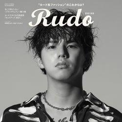 「RUDO」(4月13日発売)表紙:Hiro(提供写真)
