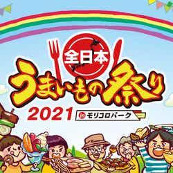 全日本うまいもの祭り2021/画像提供:全日本うまいもの祭り事務局