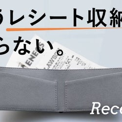 レシート専用ポケットで、スッキリ整理できる財布。領収書がハミ出さず、カード収納も十分なのにコンパクトサイズ