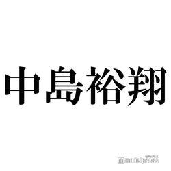 Hey! Say! JUMP中島裕翔、俳優業の悩み「すごく羨ましい」