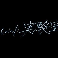 マギー書き下ろし『Retrial:実験室』が2021年2月上演 出演は江田剛、松本幸大、原嘉孝、小川優