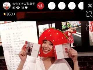 大矢梨華子、15個のチャンネルで配信 ブラジルのファンと一期一会な出会いも 大矢梨華子が1stミニアルバム『一恋一会』の発売を記念し、15個の配信チャンネルにてそれぞれ配信を行う『15(いちご)チャン生中継』を開催。