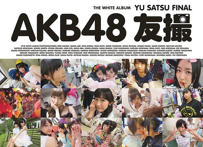 「AKB48 友撮 FINAL THE WHITE ALBUM」(講談社)