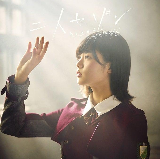 欅坂46 3rdシングル「二人セゾン」(2016年11月30日発売)初回盤A