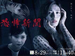 白石聖、佐藤大樹、黒木瞳が『恐怖新聞』クランクイン!ポスター撮影では「おしゃれになっちゃう」問題発生
