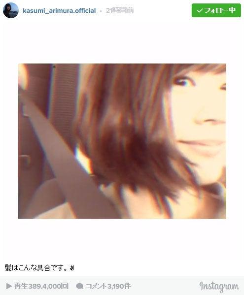 動画を公開し新しいヘアを見せた有村架純/有村架純Instagramより