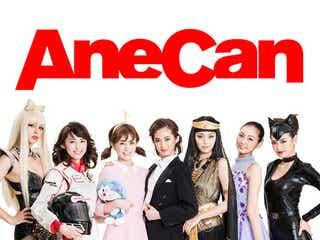 押切もえ、蛯原友里ら「AneCan」モデルの仮装に「完成度が高すぎる」と驚きの声