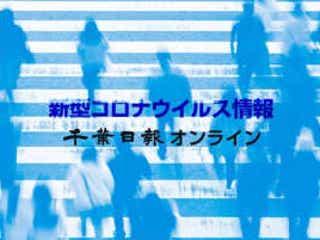 【新型コロナ詳報】千葉県内7人死亡、113人感染 高齢者施設でクラスター