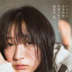 「NMB48 山本彩加卒業メモリアルブック 最後の一色」表紙/写真・前康輔(提供画像)