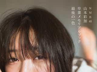 卒業・引退発表のNMB48山本彩加、メモリアルブックのタイトル&表紙解禁