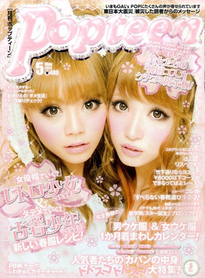 「Popteen」5月号(角川春樹事務所、2011年4月1日発売)表紙:廣瀬麻伊、舟山久美子