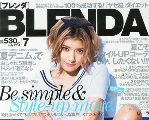 雑誌「BLENDA」休刊へ 11年の歴史に幕