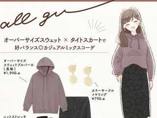 カジュアルなのに女っぽい♡大人のモテコーデはGU「パーカ×タイトスカート」が正解!