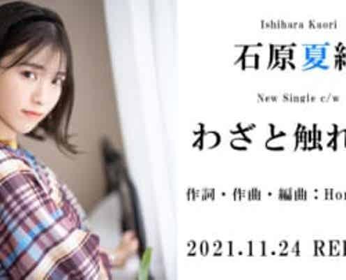 声優・石原夏織のニューシングルのカップリング曲「わざと触れた。」試聴ver.を公開!作詞・作曲・編曲を手掛けるのはHoneyWorks!