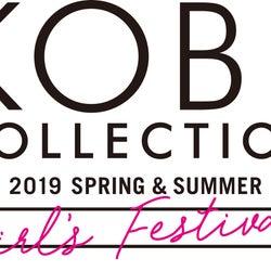「神戸コレクション」シンデレラストーリー企画始動 来場者からステージ出演者をスカウト